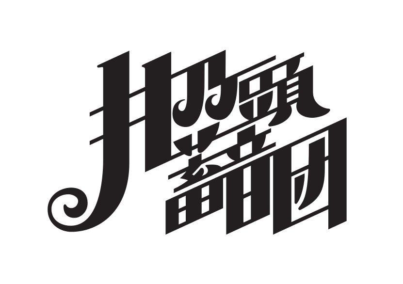 井乃頭蓄音団